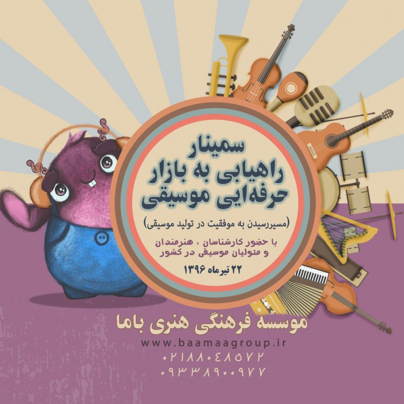 موسسه فرهنگی هنری باما