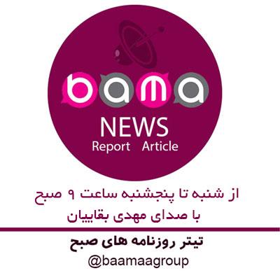 اخبار منتشر شده توسط باما