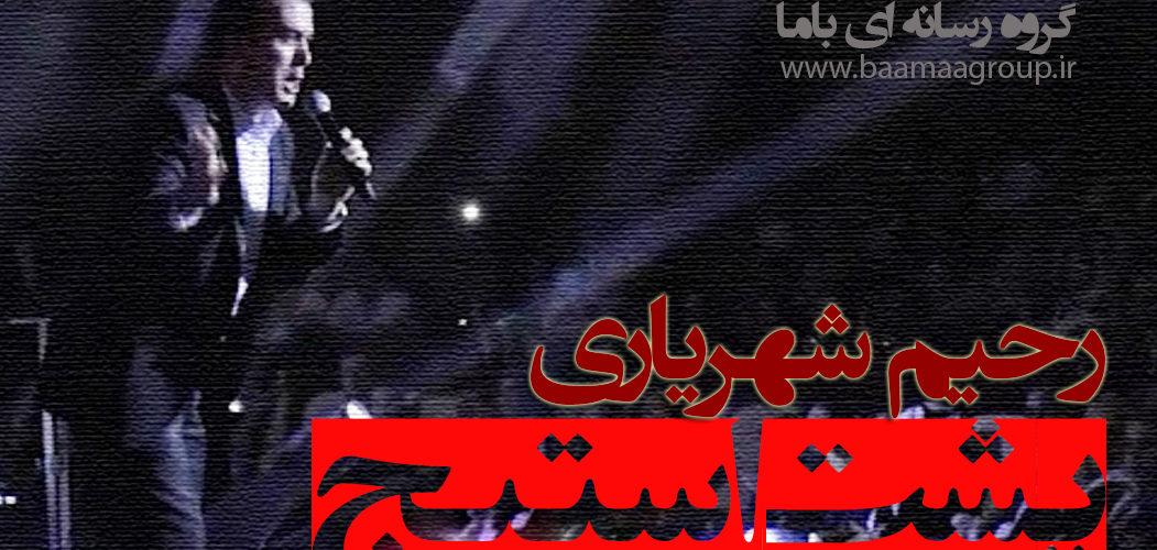برنامه پشت استیج - کنسرت رحیم شهریاری