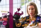 نگرانی ایران از کلی گویی اروپا