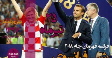 رییس جمهور فرانسه و کرواسی دست در دست هم