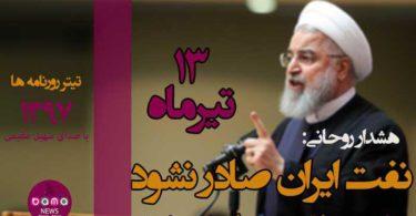 هشدار روحانی : نفت ایران صادر نشود نفت منطقه هم صادر نمی شود