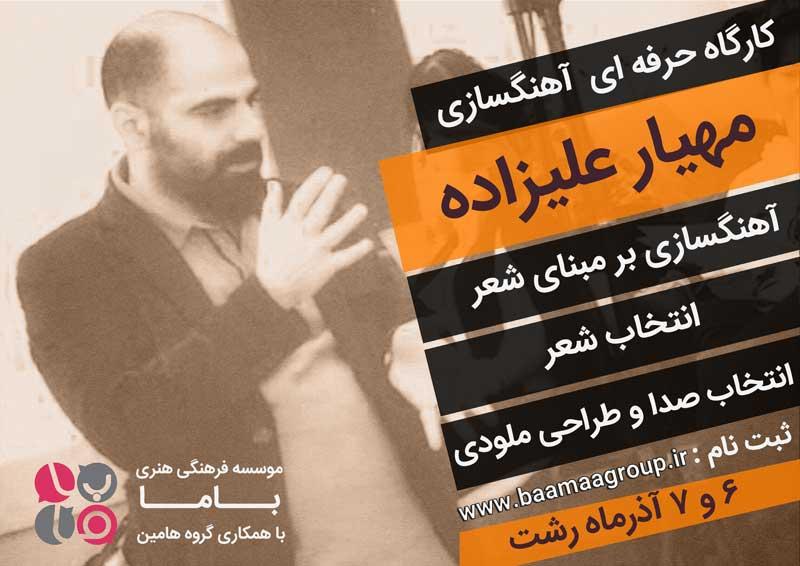 poster-alizadehweb.jpg