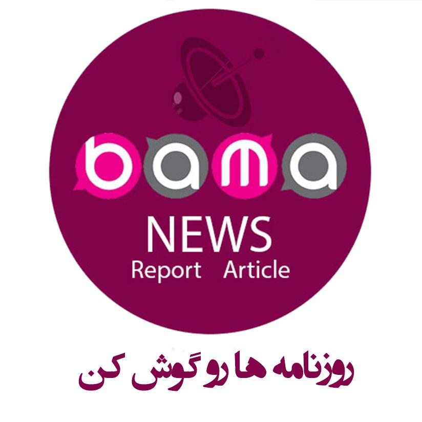 baamaanews-logo.png